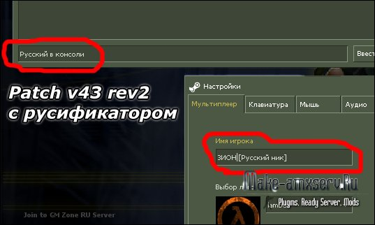 Патчи для cs 1.6 - Counter Strike 1.6. Всё Для КС. Cкачать cs